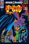 Бэтмен №511