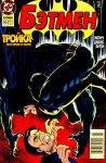 Бэтмен №515