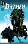 Бэтмен №522