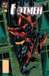 Бэтмен №523