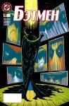 Бэтмен №524