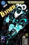 Бэтмен №525