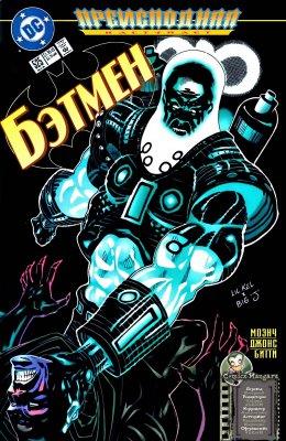 Серия комиксов Бэтмен №525