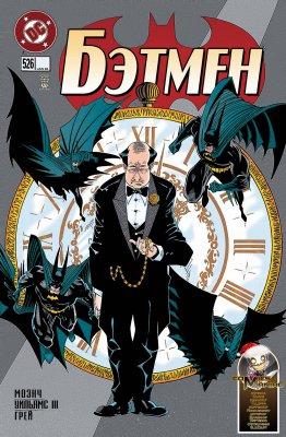 Серия комиксов Бэтмен №526