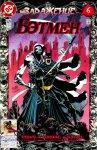 Бэтмен №529