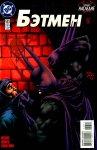Бэтмен №533