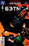 Бэтмен №534