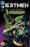 Бэтмен №551