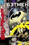 Бэтмен №553