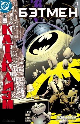 Серия комиксов Бэтмен №553