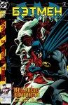 Бэтмен №560