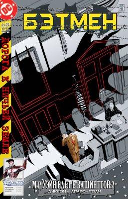 Серия комиксов Бэтмен №561