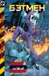 Бэтмен №563