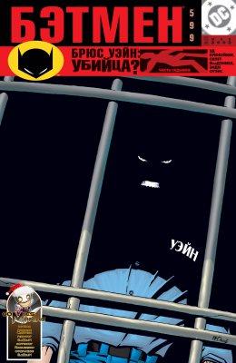 Серия комиксов Бэтмен №599
