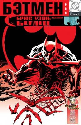 Серия комиксов Бэтмен №600