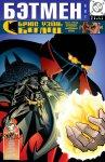 Бэтмен №601