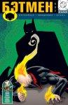 Бэтмен №602