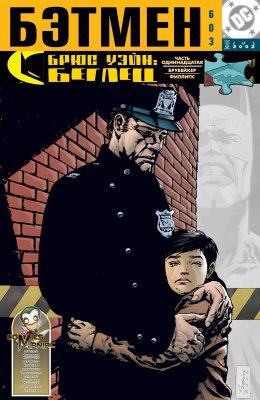 Серия комиксов Бэтмен №603