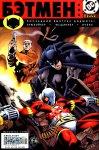 Бэтмен №607