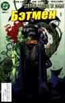 Бэтмен №609