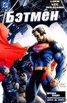 Бэтмен №612