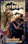Бэтмен №613