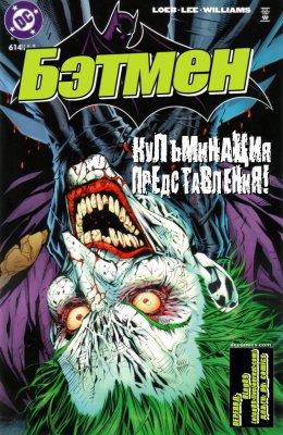 Серия комиксов Бэтмен №614