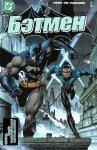 Бэтмен №615