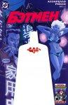 Бэтмен №621