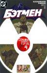 Бэтмен №623