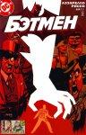Бэтмен №624