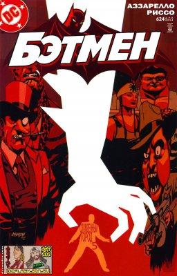 Серия комиксов Бэтмен №624