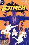 Бэтмен №625