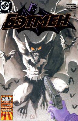 Серия комиксов Бэтмен №626