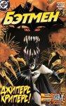 Бэтмен №628