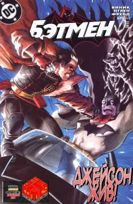 Серия комиксов Бэтмен №629