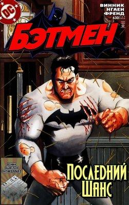 Серия комиксов Бэтмен №630