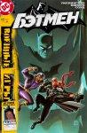 Бэтмен №632
