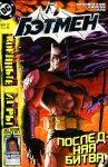 Бэтмен №633