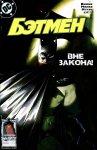 Бэтмен №634