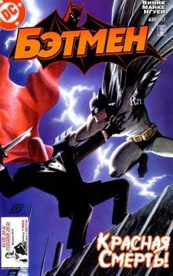 Серия комиксов Бэтмен №635