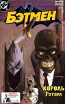 Бэтмен №636