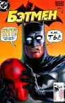 Бэтмен №638