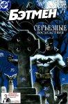 Бэтмен №639
