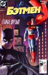 Бэтмен №640