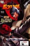 Бэтмен №641