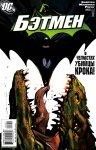 Бэтмен №642