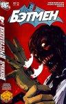 Бэтмен №644