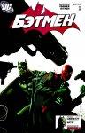 Бэтмен №647