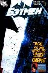 Бэтмен №648